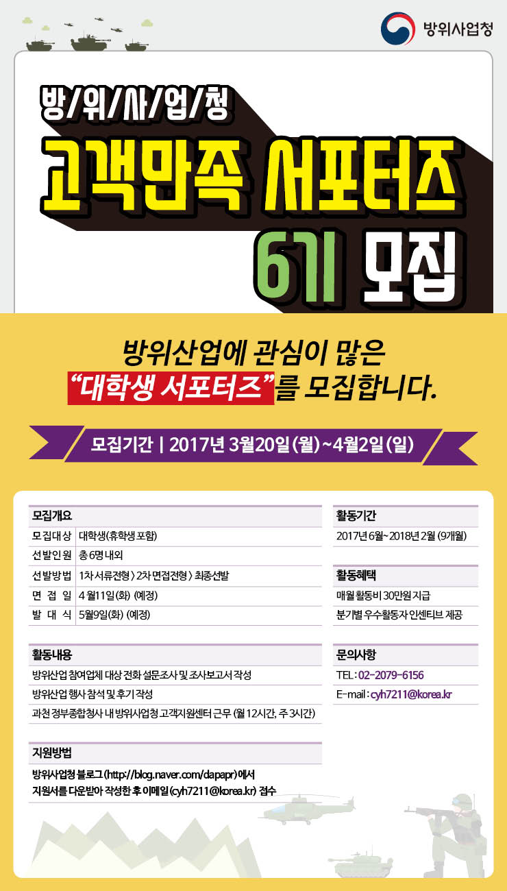 방위사업청 고객만족 서포터즈 6기 모집