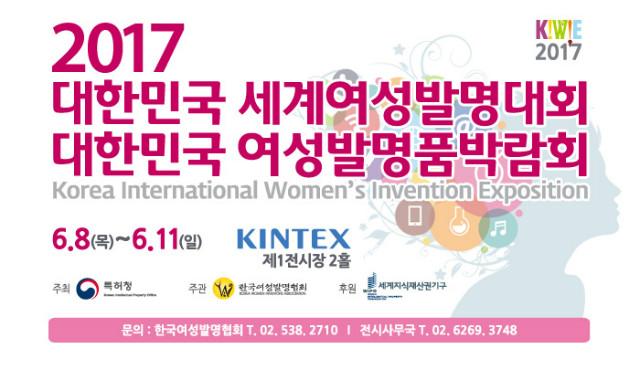 2017 대한민국 세계여성발명대회 및 여성발명품 박람회
