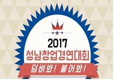 2017 성남창업경연대회 참가자 모집