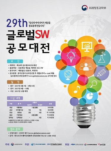 제29회 글로벌SW공모대전