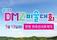 2017 DMZ 미술대회
