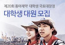 제20회 동아제약 대학생 국토대장정