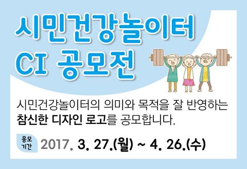 ≪시민건강놀이터≫ CI / 로고 디자인공모전