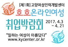 호호 온라인여성 채용박람회