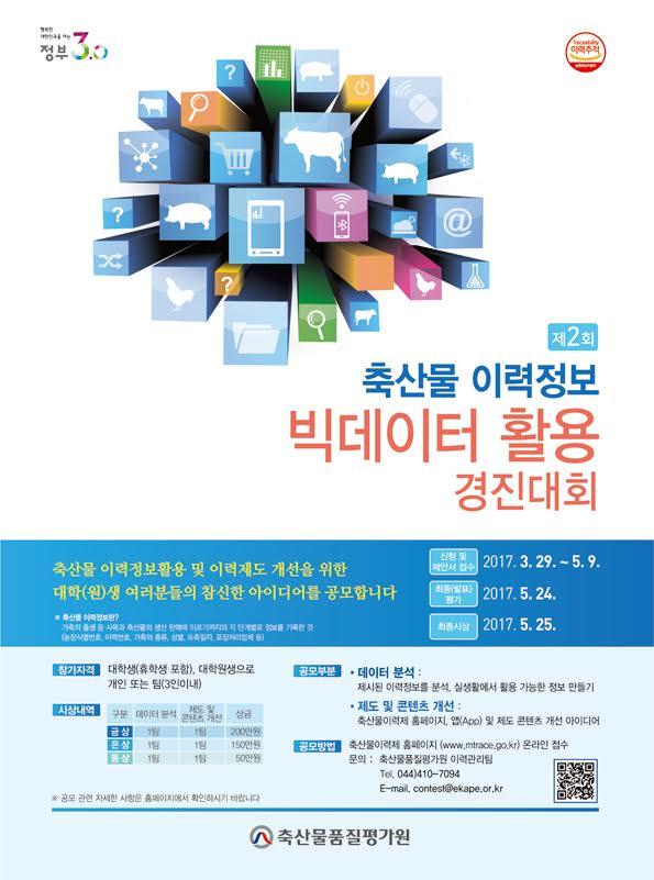 대학(원)생 축산물이력정보 활용 경진대회