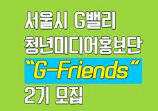 """서울시 G밸리 청년미디어 홍보단 """"G-Friends"""" 2기 모집"""
