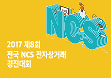 2017 제8회 전국 NCS 전자상거래 경진대회