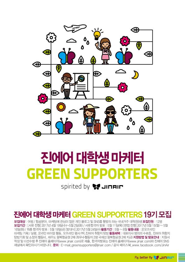 진에어 대학생 마케터 GREEN SUPPORTERS 19기 모집