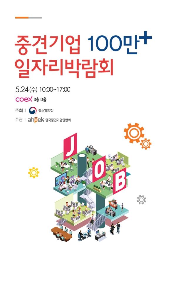 중견기업 100만+ 일자리박람회
