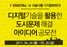 I DIGITAL U, 서울시를 디지털화하다