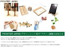 [해외] FRONTIER JAPAN 디자인 콘페 2017