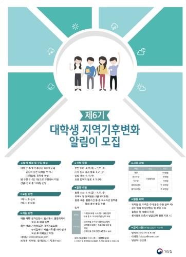 2017년 제6기 대학생 지역기후변화 알림이 모집