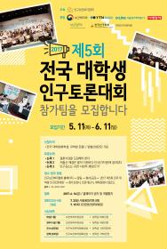 제5회 전국 대학생 인구토론대회 참가팀 모집