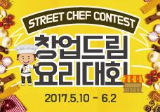 2017 창업드림 요리대회