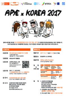 아태청년교류 프로그램(APYE x Korea 2017)