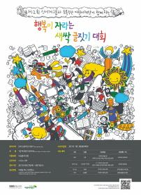 신세계그룹과 초록우산 어린이재단이 함께하는 행복이 자라는 새싹 글짓기 대회
