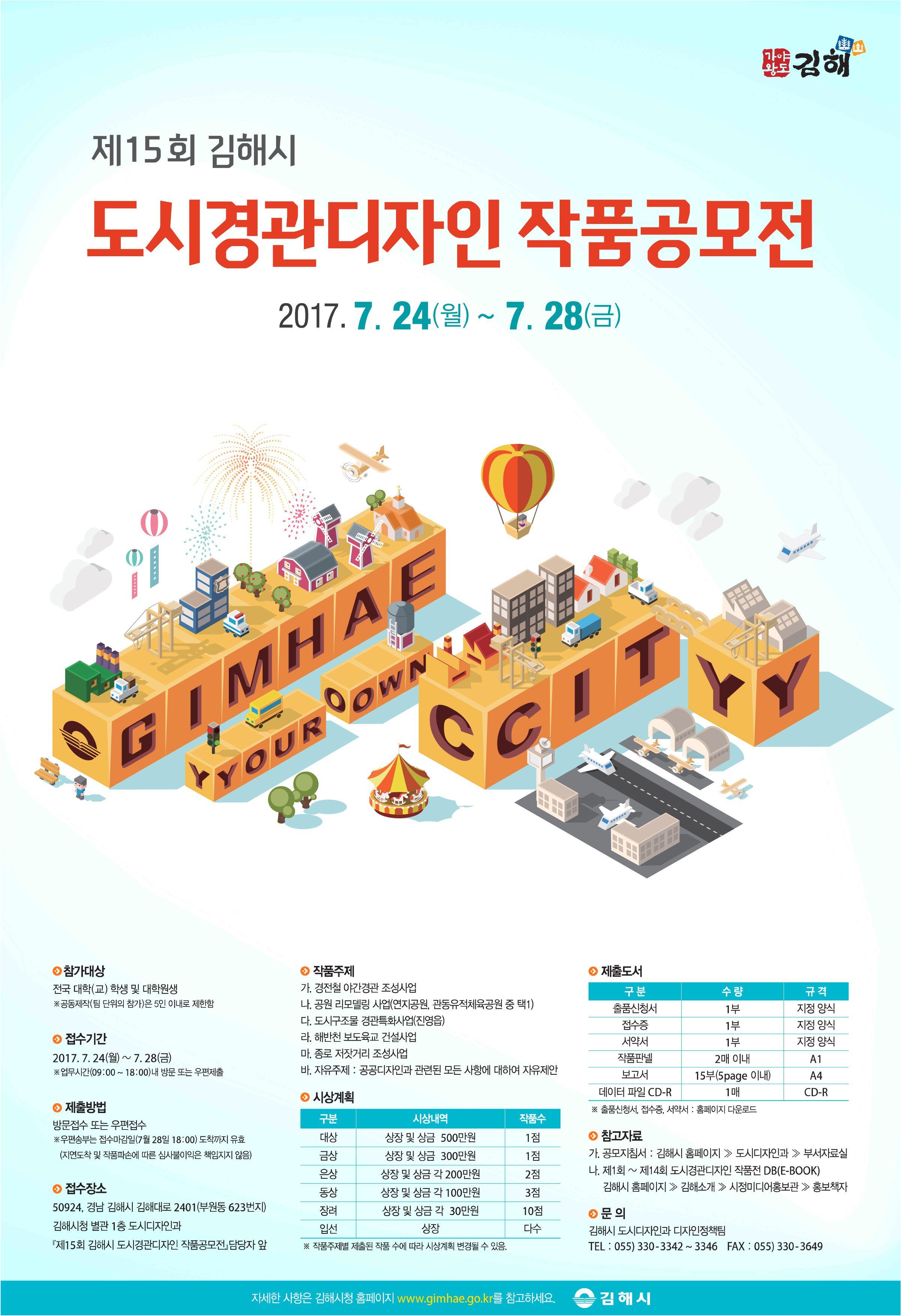 제15회 김해시 도시경관디자인 작품공모전