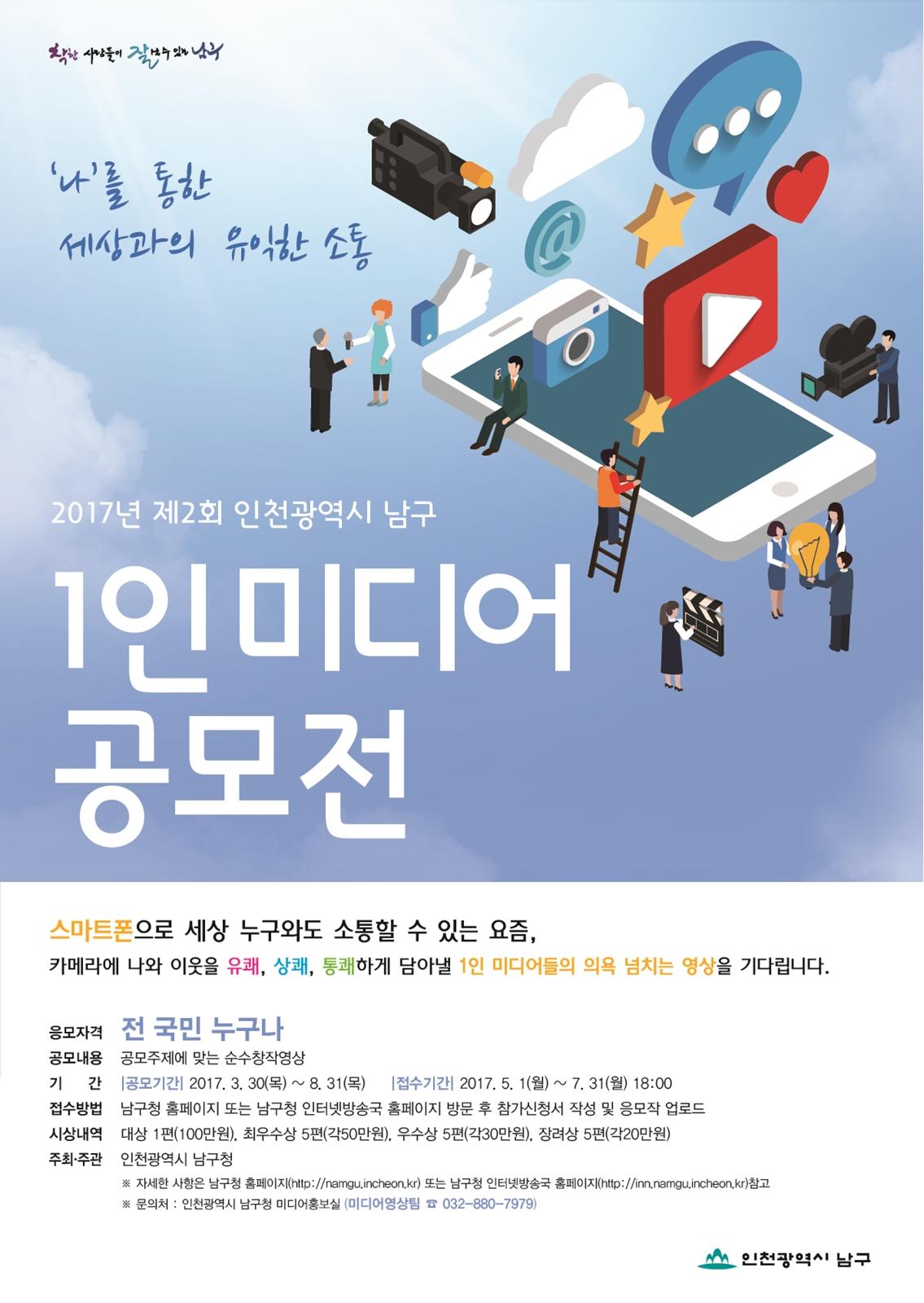 2017년 제2회 인천광역시 남구 『1인 미디어 공모전』 공고
