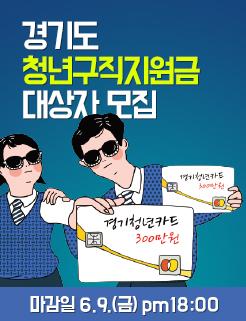 경기도 청년 구직지원금