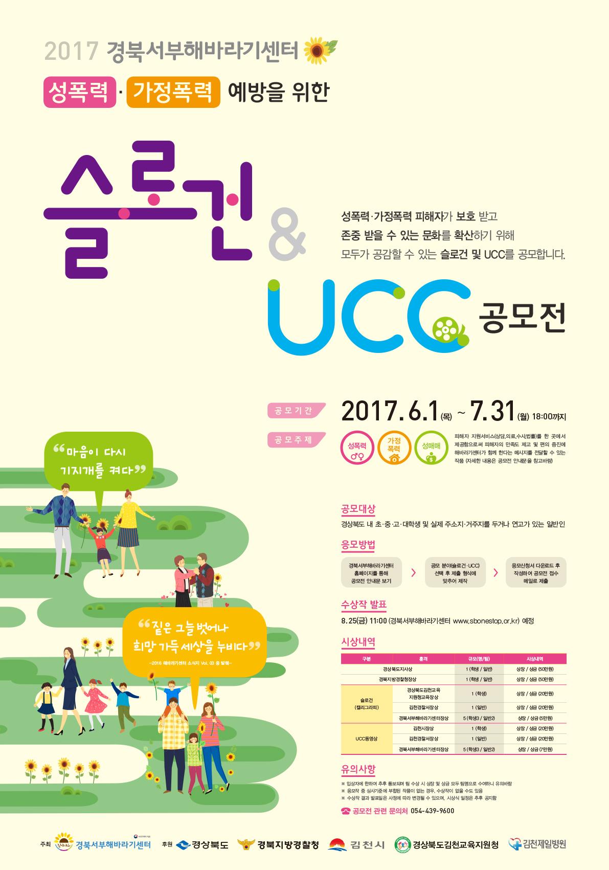 2017 성폭력·가정폭력 예방을 위한 경북서부해바라기센터「슬로건·UCC」공모전