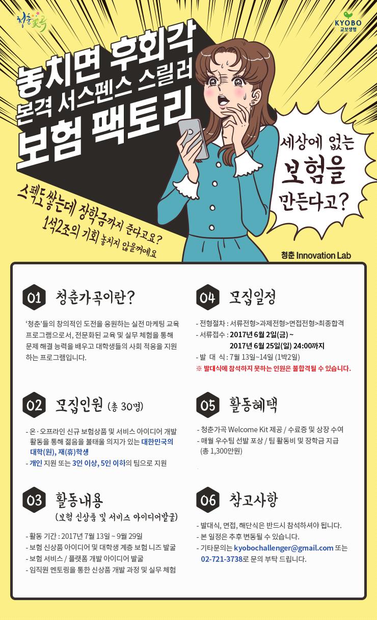 [교보생명] 대학생 마케팅 챌린저  청춘가곡6기 모집