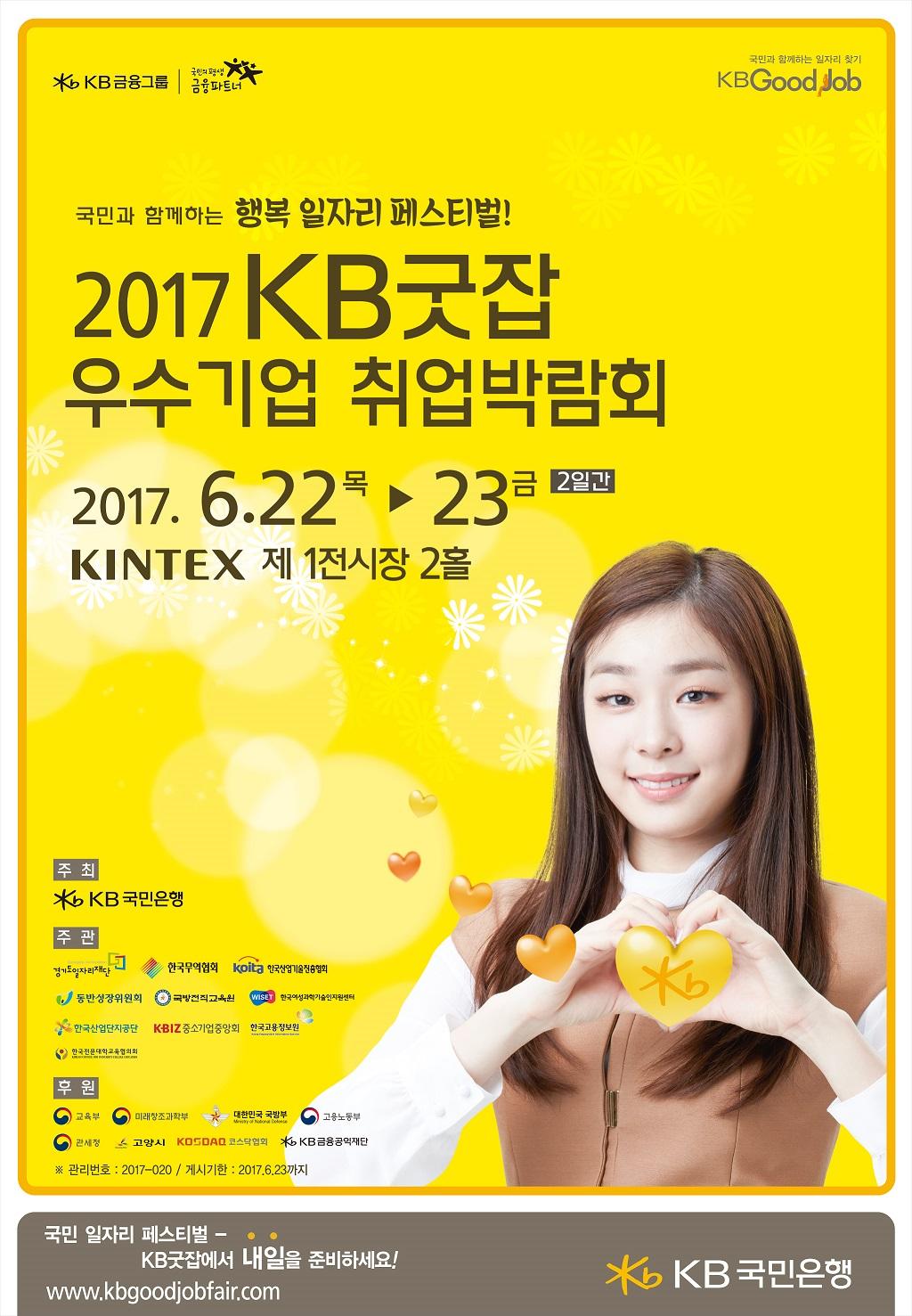 2017 KB굿잡 우수기업 취업박람회