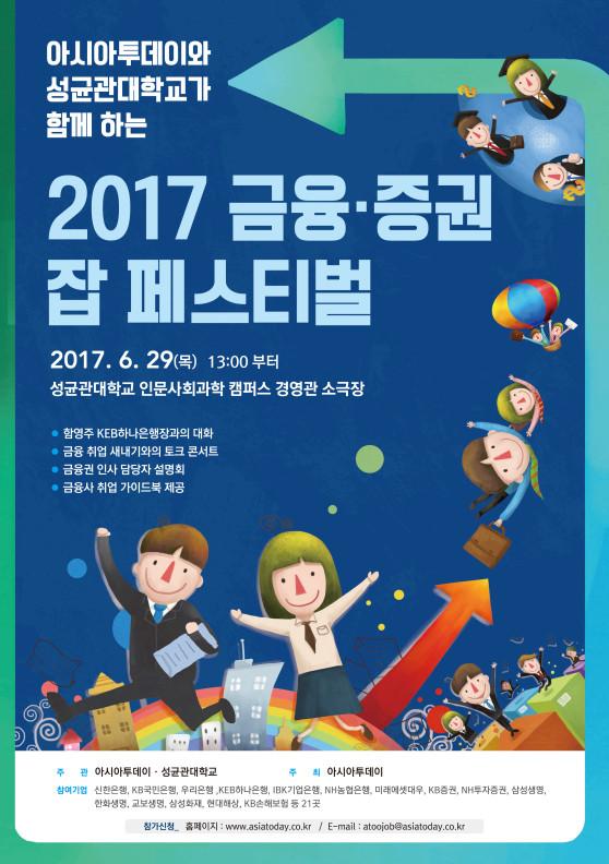 2017 금융·증권 잡 페스티벌