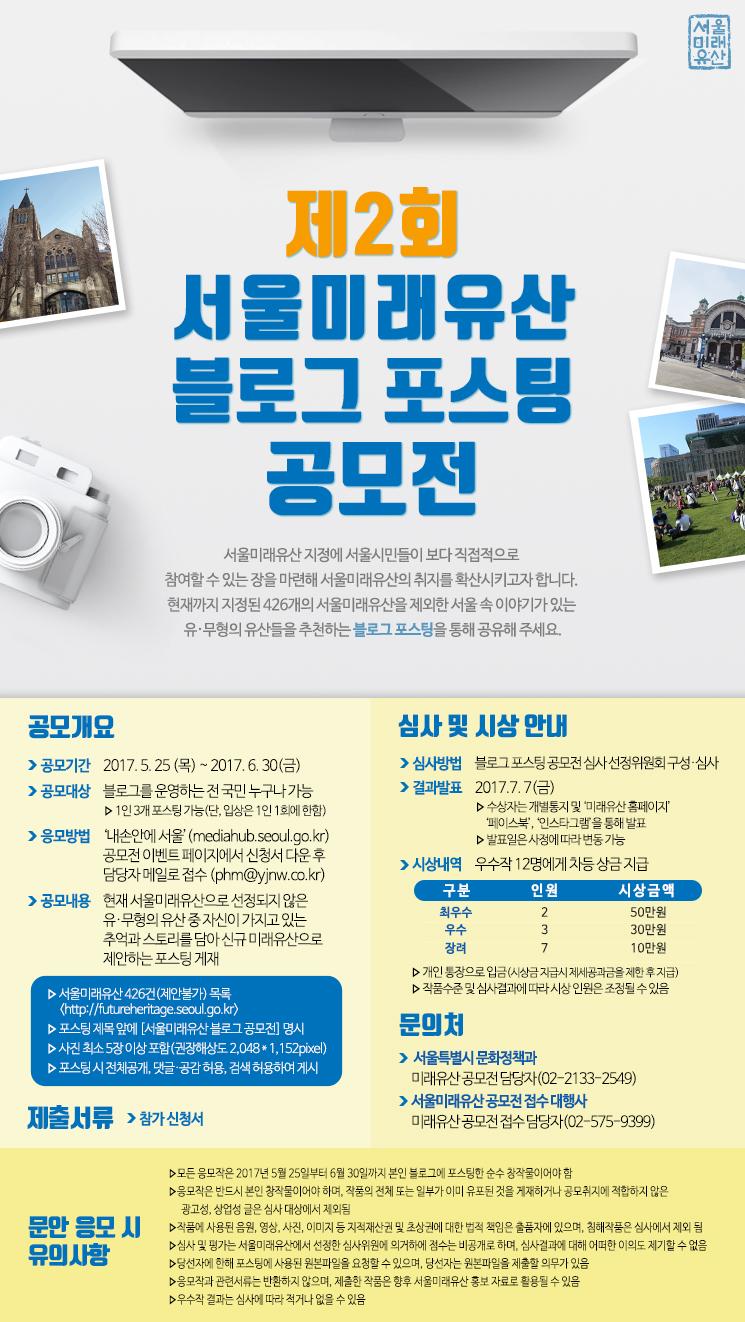 제 2회 서울미래유산 블로그 포스팅 공모전