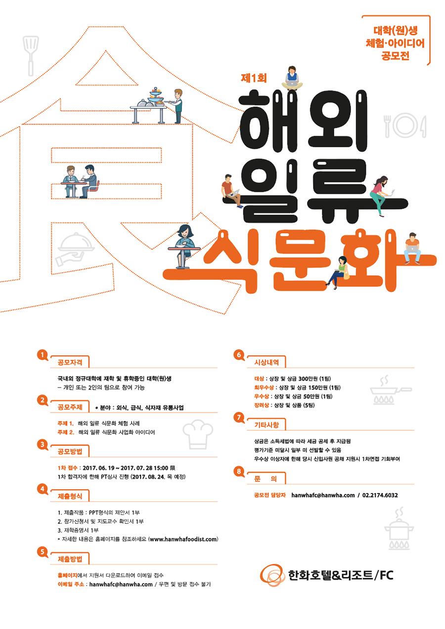 한화호텔앤드리조트/FC  제 1회 해외 일류 食문화 대학(원)생 아이디어 공모전