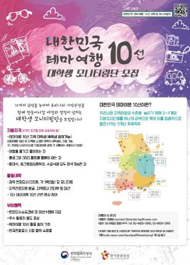 대한민국 테마여행 10선 대학생 모니터링단 모집