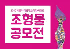 2017서울아리랑페스티벌어워즈 [조형물공모전]