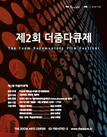 제2회 더줌다큐제 공모전 (The Zoom Documentary Film Festival)