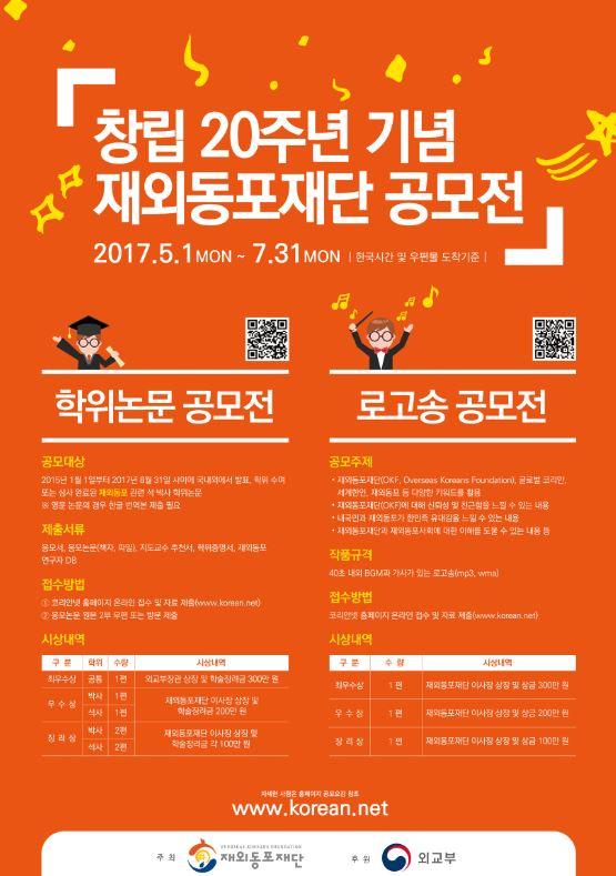 「2017 재외동포재단 학위논문상」공고문