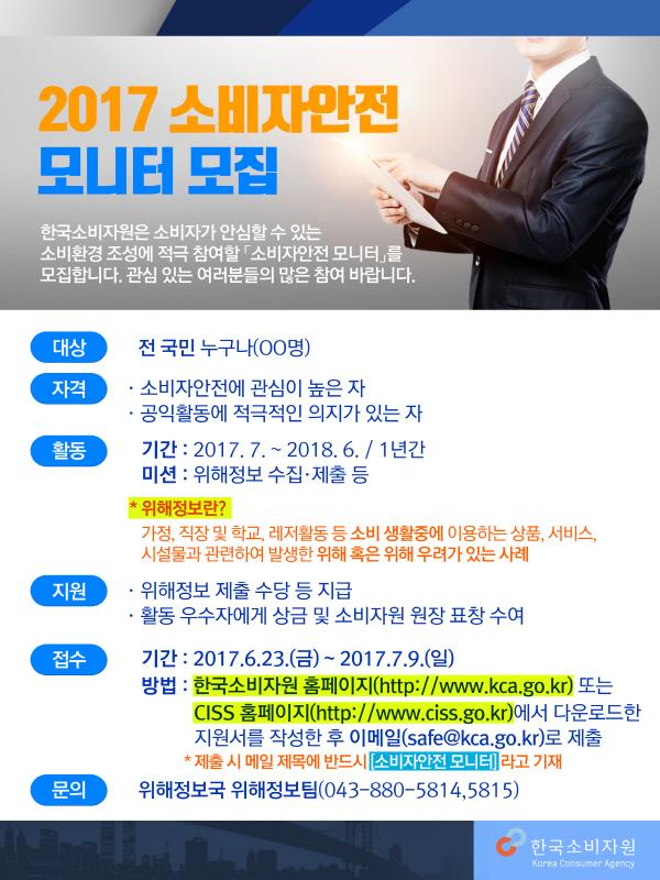 2017년 소비자안전 모니터 모집