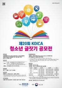 제20회 KOICA 청소년 글짓기 공모전