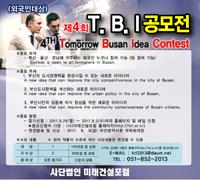 제4회 Tomorrow Busan Idea 외국인 공모전