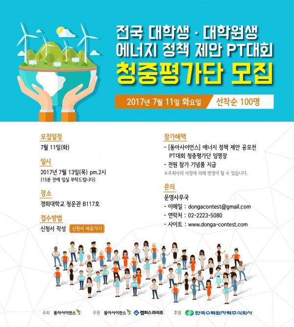 [동아사이언스] 에너지정책 제안 공모전 PT대회 청중평가단 모집(~7/11)