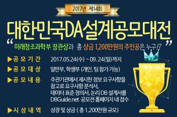 [미래부 주최] 2017년 제14회 대한민국 DA설계공모대전
