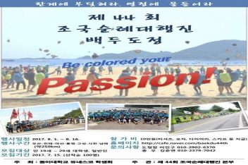제 44회 조국순례대행진 백두도정