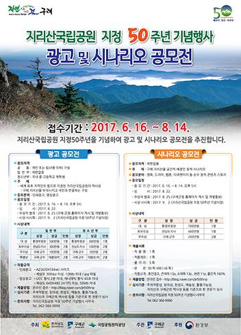 """지리산국립공원 50주년 """"광고 및 시나리오 공모전"""" (~8/14까지)"""