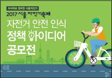 2017 서울 자전거축제 자전거안전인식 정책아이디어 공모전