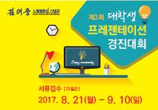 제3회 대학생프레젠테이션 경진대회