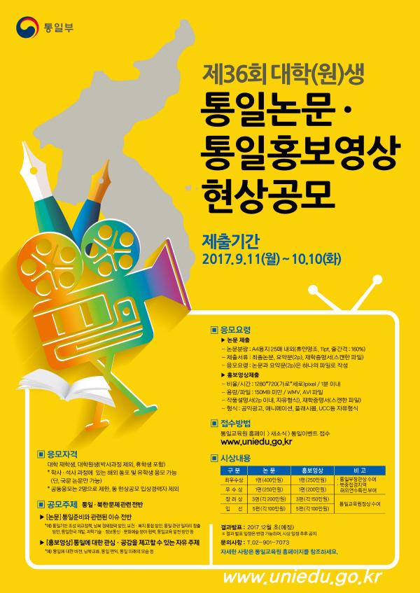 제36회 대학(원)생 통일 논문 및 통일 홍보영상 현상공모