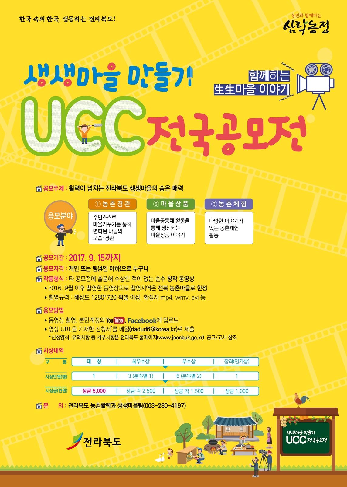 생생마을 만들기 UCC 전국공모전 - 응모기간 연장 (~10/15)
