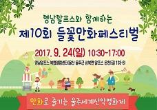 제10회청소년웹툰대회