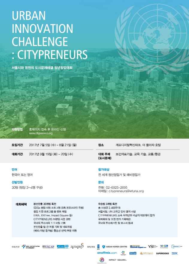 「Urban Innovation Challenge: Citypreneurs 창업팀 모집 시작」