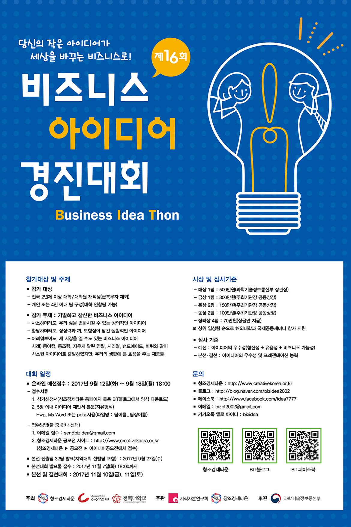 제 16회 비즈니스 아이디어 경진대회(BIT)