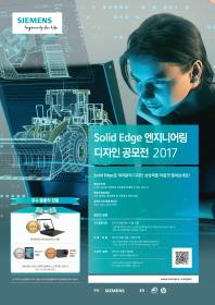 [Siemens] Solid Edge 엔지니어링 디자인 공모전 2017