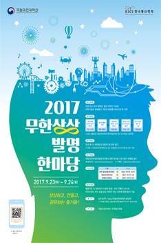 국립과천과학관 2017 무한상상 발명한마당 공고