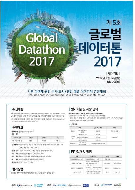 2017글로벌데이터톤